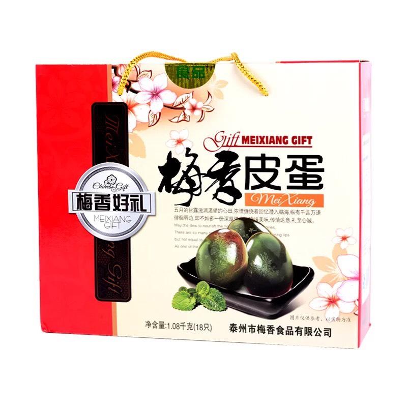 [松花皮蛋批发] 梅香皮蛋18只礼盒装价格49.2元/盒