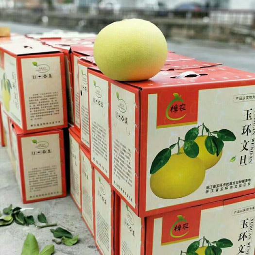 浙江省台州市玉环市文旦柚 3斤以上