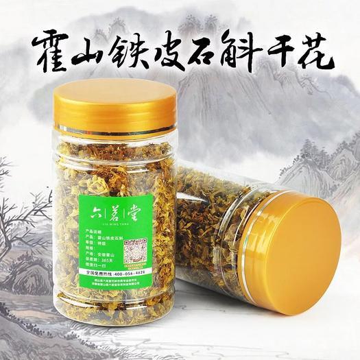 安徽省六安市霍山县 霍山铁皮石斛花,原产地直发,泡茶喝。