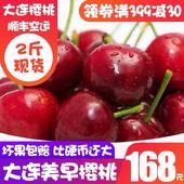 國產山東櫻桃新鮮2斤包郵