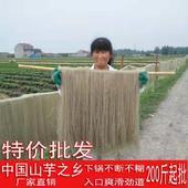 泗县山芋之乡产地直销全国批发商代卖厂家直供牛肉汤粉丝店代发货