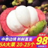 泰國山竹 新鮮產地直銷含箱5斤支持代發