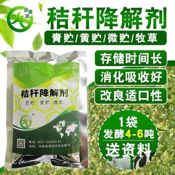 玉米秸稈牧草花生秧地瓜藤青貯黃儲玉米秸稈發酵劑