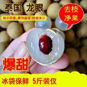 泰國龍眼 新鮮龍眼含箱5斤現貨供應凈4斤