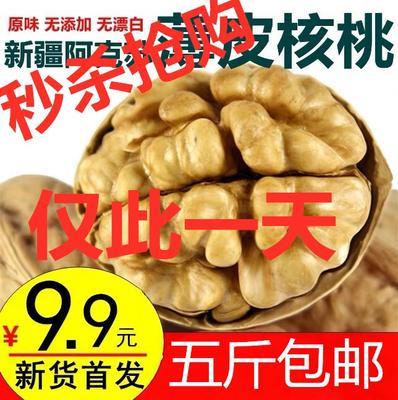 陜西省西安市臨潼區薄皮核桃 沖量秒搶5斤小孩補腦補鈣包郵