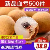 新鮮泰國龍眼含箱5斤凈果4斤裝
