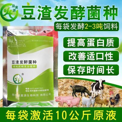河南省鄭州市管城回族區微生物飼料添加劑 豆渣發酵劑發酵豆渣豆腐渣做飼料
