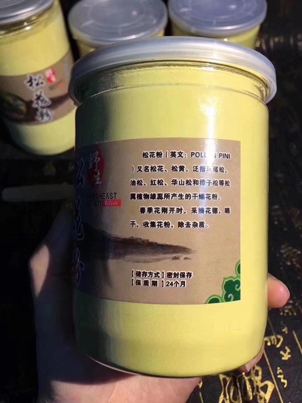 [松花粉批发] 长白山松花粉价格55元/斤