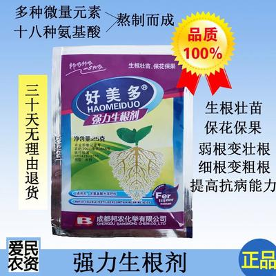 廣東省汕尾市陸豐市生根劑 強力生根!壯根!養根!