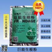 生根劑 巨能生根,預防爛根,防止弱根