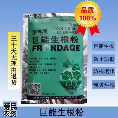 廣東省汕尾市陸豐市生根劑 巨能生根,預防爛根,防止弱根