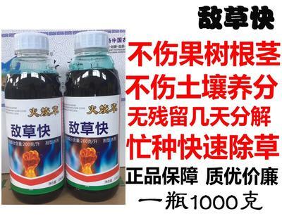 河南省鄭州市金水區 20%敵草快除草劑 園林雜草不傷土壤除草劑