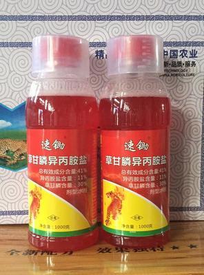 河南省鄭州市金水區 1000克41%草甘膦異丙胺鹽雜草除草劑 死根爛根荒地除草
