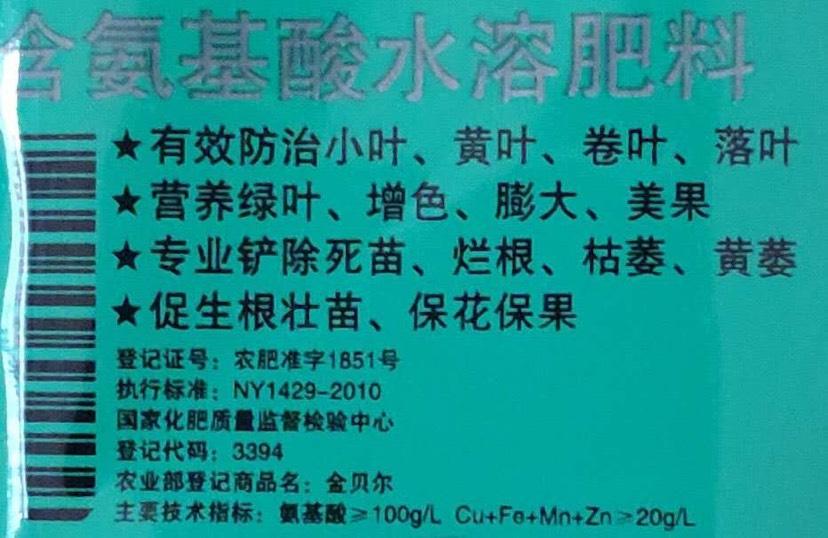 叶面肥 进口氨基酸 促进生长!?;ū9?!膨大果实营养增色增
