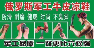 廣東省廣州市白云區竹鞋 《俄羅斯軍工 涼鞋》廠家直供  質量保證 現貨秒發