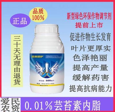 廣東省汕尾市陸豐市葉面肥 蕓苔素內脂,促進生長,提高產量