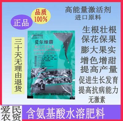 廣東省汕尾市陸豐市 葉面肥 出口氨基酸 促進生長!保花保果!膨年夜果實養分減色增