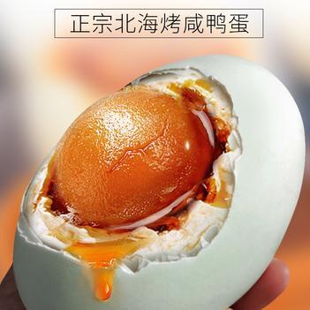特大號 咸鴨蛋流油正宗廣西北海北部灣紅樹林烤海鴨蛋70g