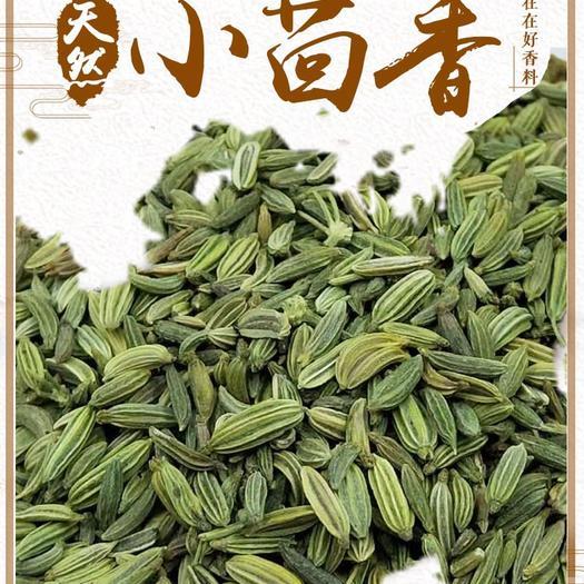 广西壮族自治区玉林市玉州区 新货小茴香