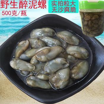 醉泥螺 即食泥螺特产500g腌制醉泥螺新鲜大个爽脆黄泥螺