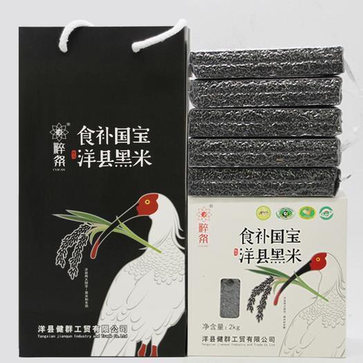 陕西省汉中市洋县 常年供应优质洋县黑米