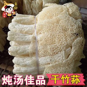 【特價包郵】特級竹蓀干貨 精選竹蓀天然無硫野生竹笙菌菇