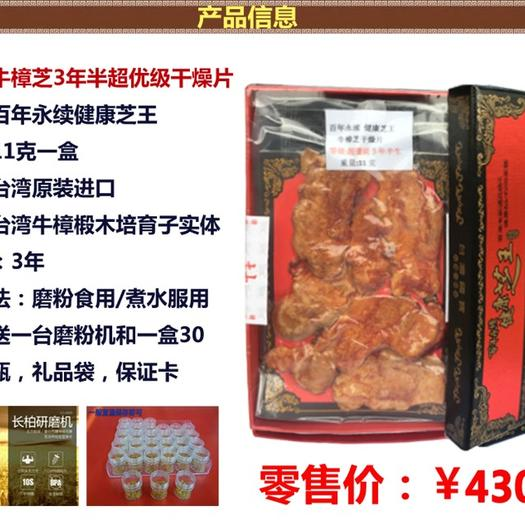 臺灣省臺灣省臺北市樟木 牛樟芝原生態純牛樟菇3年半干品11克一盒