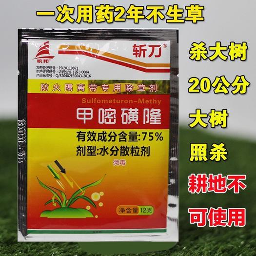 斬刀75%甲嘧磺隆鐵公路墓地機場防火帶除雜草灌木除草劑