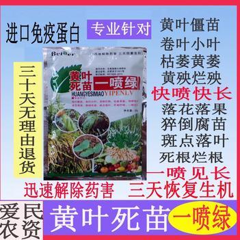 氨基酸肥料 黃葉死苗一噴綠 蔬菜果樹花卉綠植通用葉面肥 快噴快長一噴見長