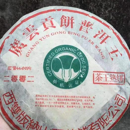 广东省广州市荔湾区老班章普洱茶 2002班章生茶