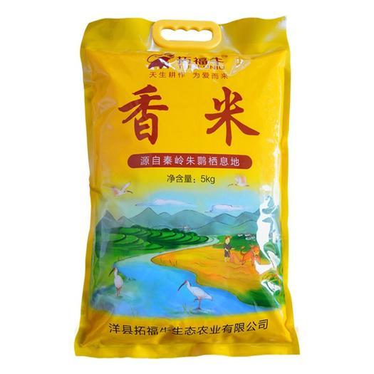 陕西省汉中市洋县 汉中大米10斤装新米包邮2018年农家大米好吃软糯可口
