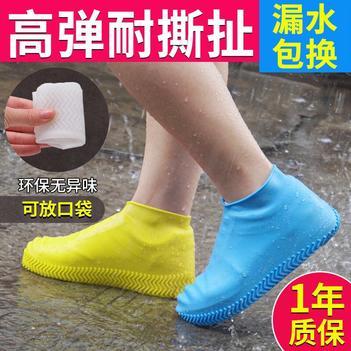 其它農資 防水防滑硅膠鞋