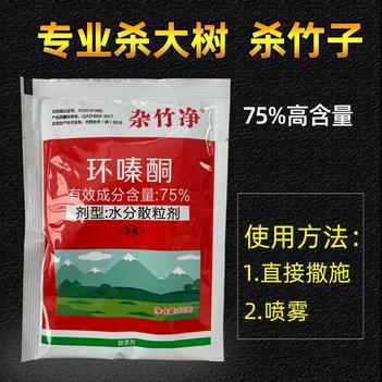环嗪酮死树剂杀大树除草剂杀树剂除草剂烂根剂杀竹子除树剂