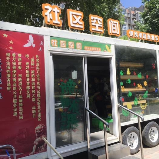 北京市昌平區集裝箱租賃 北京大型社區便民果蔬車招商