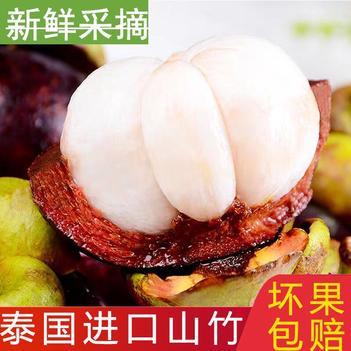 【特价包邮】山竹 泰国进口山竹 当季新鲜水果 批发包邮