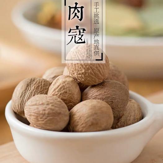 河北省保定市安国市豆蔻 肉寇 精品