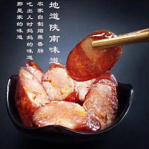 陕西省安康市平利县麻辣香肠 农家自制腊肉香肠,正宗香肠无添加,5斤起售包邮