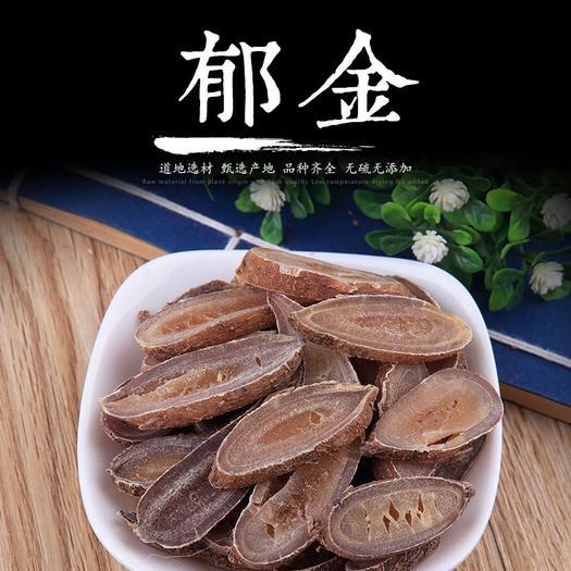 河北省保定市安国市 郁金 精品切片
