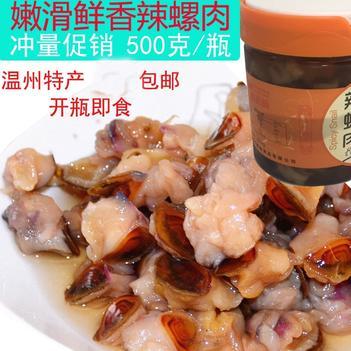 醉辣螺肉500g包郵野生海螺鮮活腌制即食溫州海鮮特產