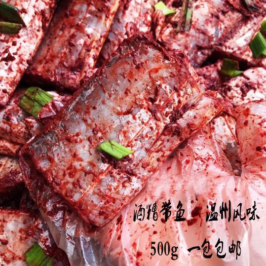 浙江省温州市瑞安市 舟山酒糟带鱼段500g袋装整新鲜带鱼厂家直销