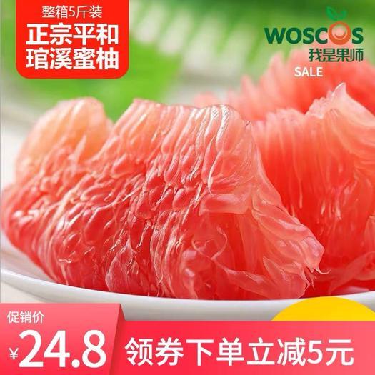 福建省漳州市平和县 福建平和官溪蜜柚红心柚子新鲜去火水果红肉柚可代发