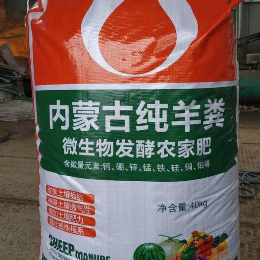 江苏省徐州市铜山区有机肥料 发酵纯羊粪