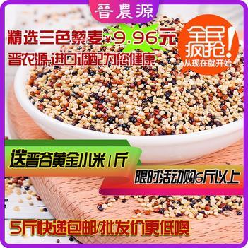 精選三色藜麥批發,進口藜麥超高發芽率,3斤限時包郵