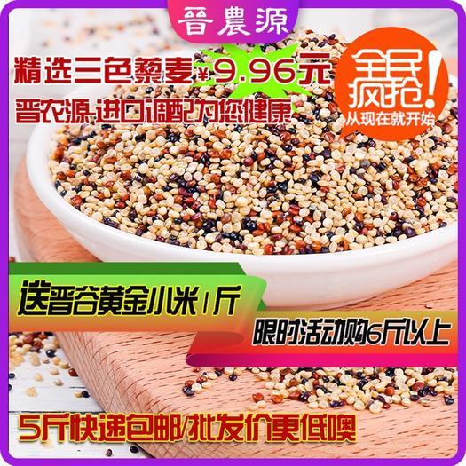 山西省忻州市繁峙縣 優選三色藜麥進口藜麥米超高發芽率三色藜麥特級新米3斤包郵