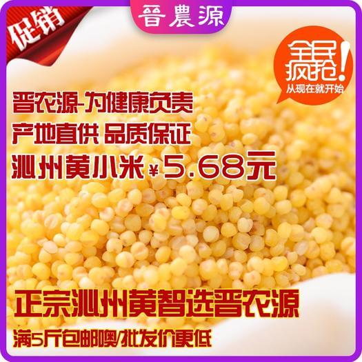 山西省忻州市繁峙縣 正宗沁州黃小米 孕婦月子米 晉農源 源頭特產 山西特產