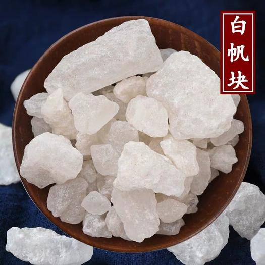 河北省保定市安國市膽礬 白礬塊精品