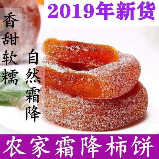 山東省臨沂市蒙陰縣圓柿餅 2019新鮮圓餅上市 自然降霜香甜軟糯