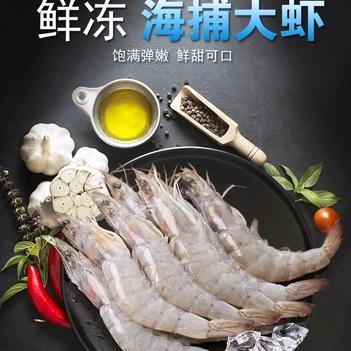 活虾基围虾超大冻虾青岛对虾海虾青虾鲜活速冻最低24一斤