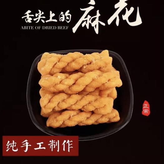 河北省邯郸市鸡泽县 休闲零食小麻花天津麻花