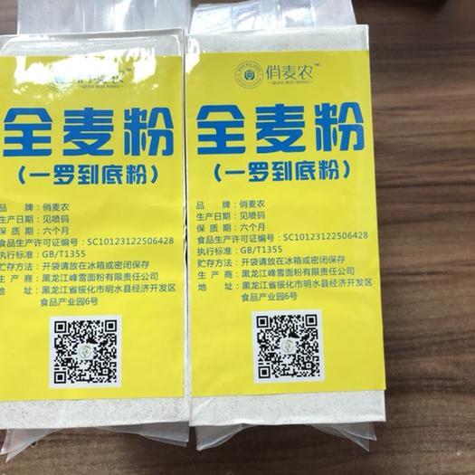 黑龙江省绥化市明水县 一罗到底面粉